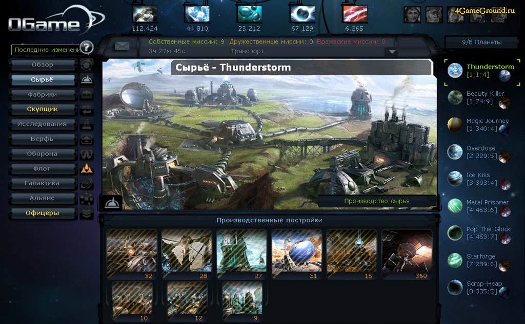 Play OGame online space strategy for free | 4GameGround com