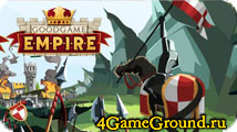 Goodgame Empire - medieval online strategy!