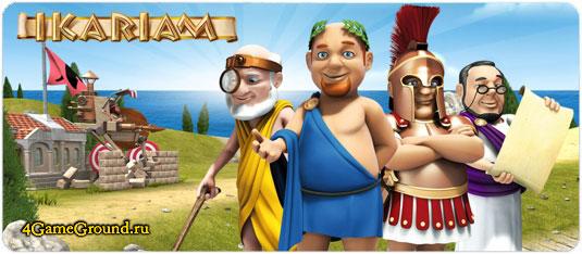 Ikariam - become the true hero of Greece!