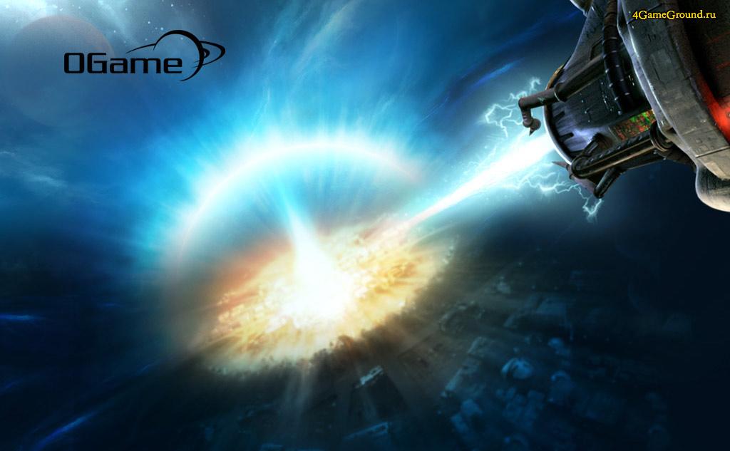 OGame - blast
