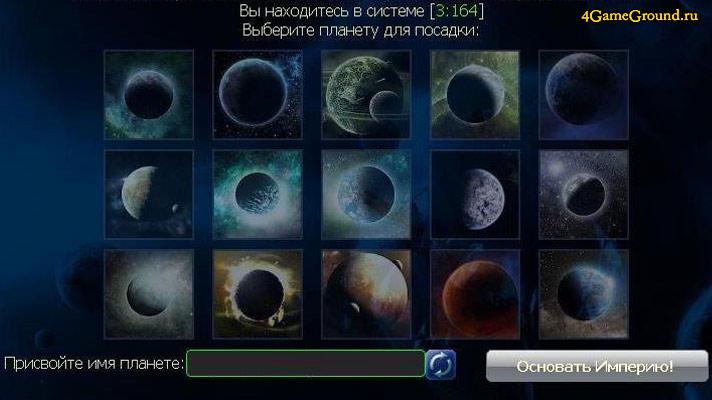 Battle Space - choose your planet