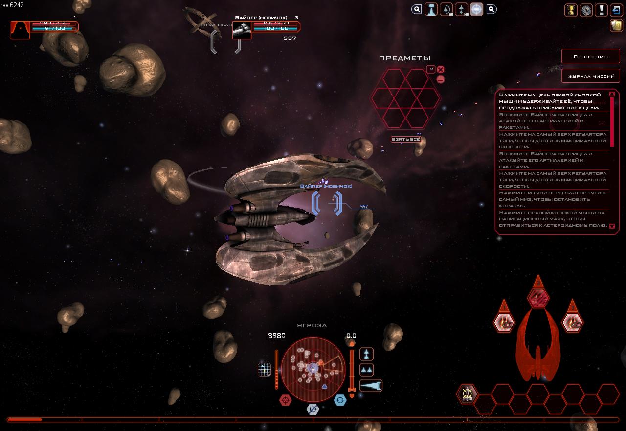 Battlestar Galactica - destroy your enemies