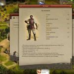sub-imperia-online-2-11