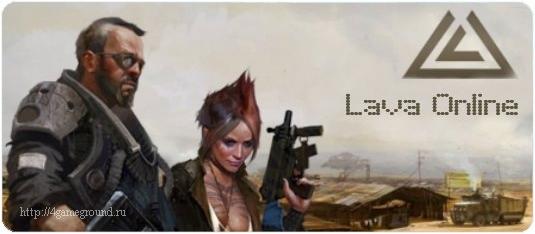 Lava online - the post-apocalyptic world of adventure!