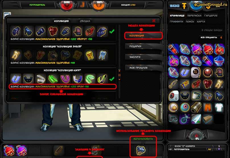 Jail Wars - inventory