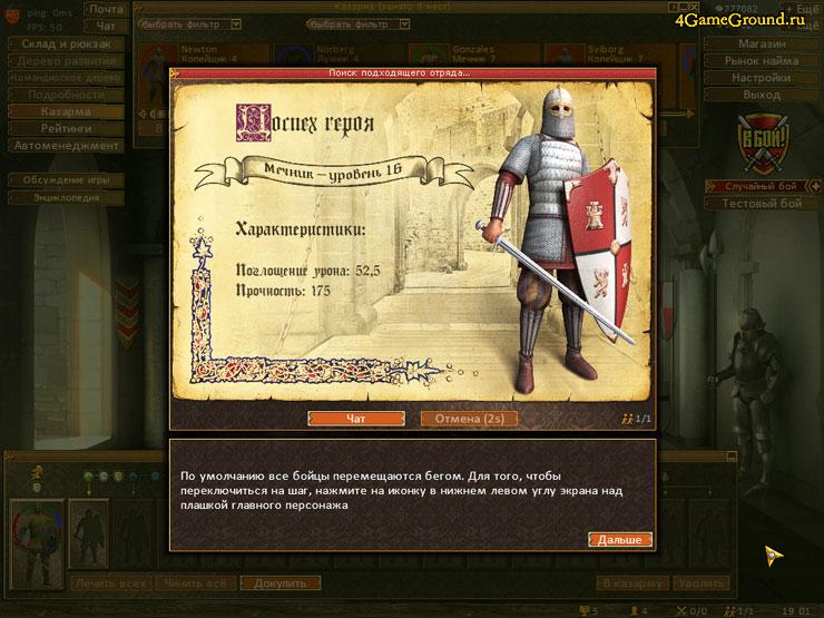 Medieval online - unit